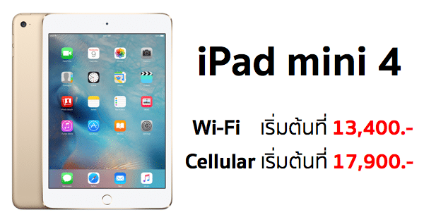 ipad-mini-4-wi-fi-cellular-price-thai-baht