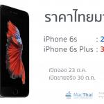 ราคา iPhone 6s ไทยมาแล้ว !! เริ่มต้นที่ 26,900 บาท แพงกว่าทุกปีที่ผ่านมา