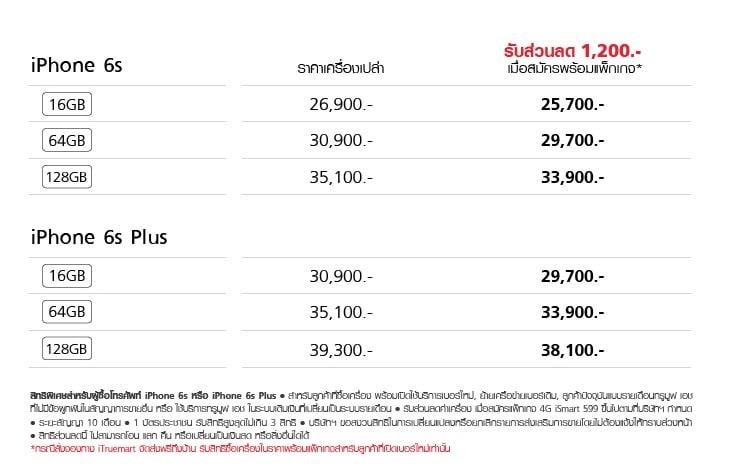iphone-6s-price-start-at-26900-baht-2