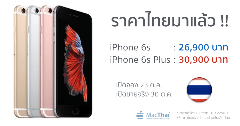 iphone-6s-price-start-at-26900-baht