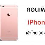 คอนเฟิร์มแล้ว !! iPhone 6s เปิดขายในไทย 30 ต.ค.นี้แน่นอน, เปิดจอง 23 ต.ค.