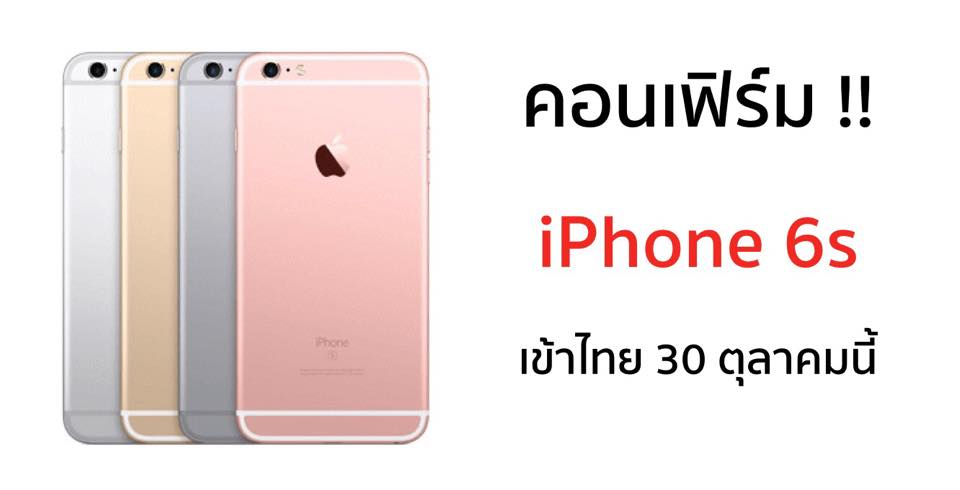 iphone-6s-thailand-sell-30-october