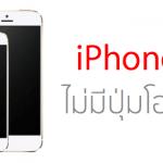 [ลือ] iPhone 7 อาจจะไม่มีปุ่ม Home อีกต่อไปแล้ว