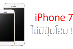iphone-7-to-eliminate-home-button-have-better-battery-life-get-sapphire-display-cover