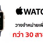 iStudio เพิ่มสาขาวางจำหน่าย Apple Watch อีกกว่า 30 สาขาทั่วประเทศไทย !!