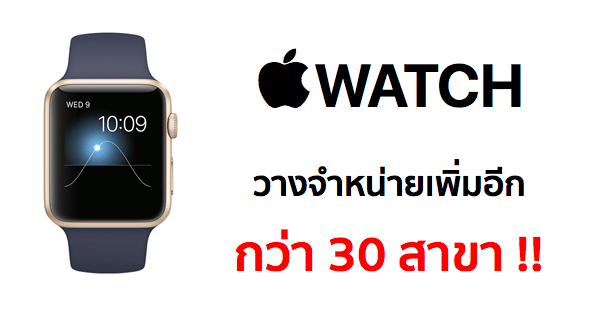 istudio-ibeat-sale-apple-watch-in-many-branches