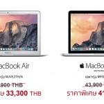 iStudio จัดหนัก !! MacBook Air, Pro Retina 13 นิ้ว รุ่นล่าสุดลดราคา 1,600 – 2,400 บาท