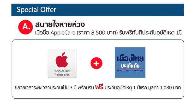 istudio-sell-macbook-air-and-pro-retina-13-inch-for-1600-2400-baht-2
