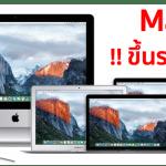 Apple ขยับขึ้นราคาสินค้าตระกูล Mac ทั้งหมด 3,000 – 15,000 บาท แล้ววันนี้ !!