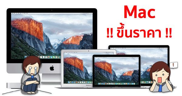 mac-increase-price-thai-baht-2015