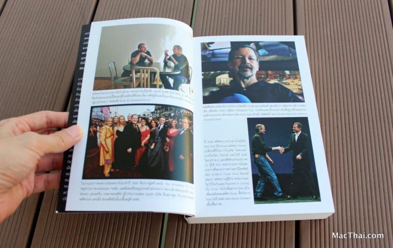 macthai-review-becoming-steve-jobs-book-005
