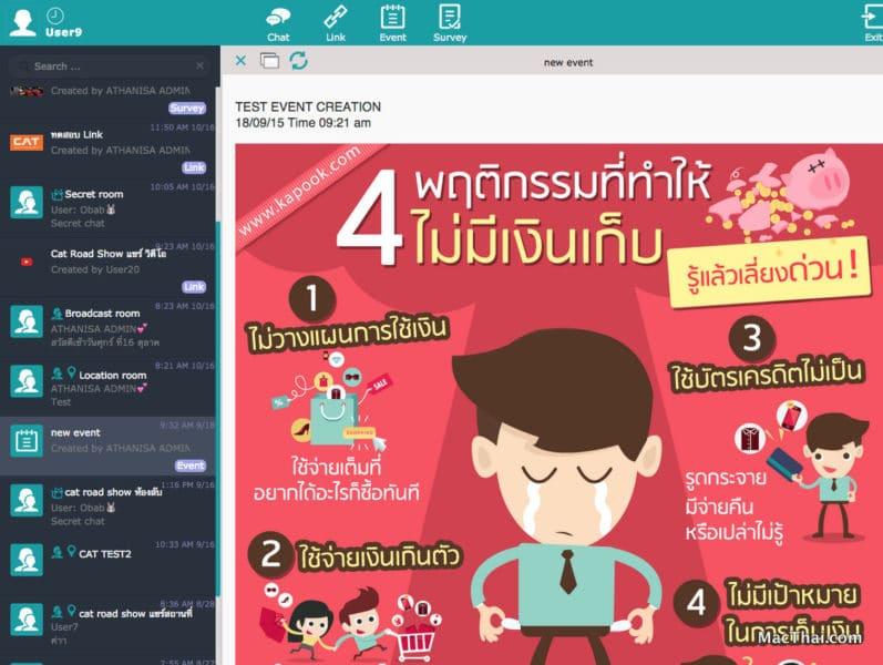 macthai-review-cat-telecom-service-chat.23 AM