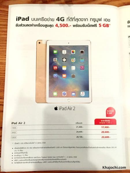 macthai-thailand-mobile-expo-promotion-truemove-h-ais-dtac-iphone-ipad-012