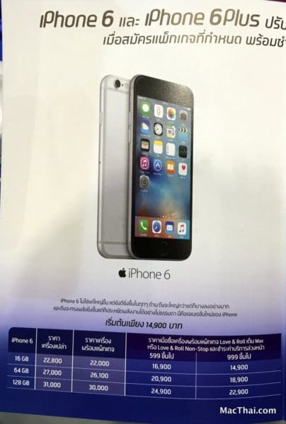 macthai-thailand-mobile-expo-promotion-truemove-h-ais-dtac-iphone-ipad-015
