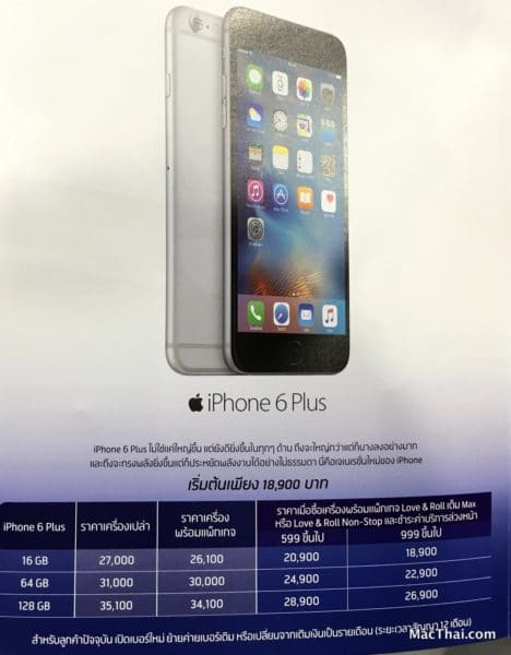 macthai-thailand-mobile-expo-promotion-truemove-h-ais-dtac-iphone-ipad-016