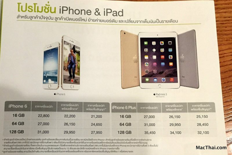 macthai-thailand-mobile-expo-promotion-truemove-h-ais-dtac-iphone-ipad-077