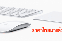 magic-keyboard-magic-trackpad-magic-mouse-price-thai-baht