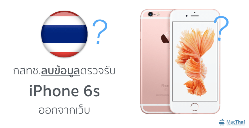 nbtc-remove-iphone-6s-and-6s-plus-on-submit-list-thailand