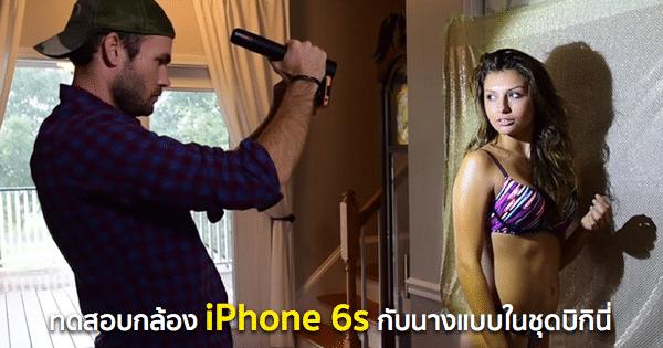 new-iphone-fashion-shoot-bikinis-foam-core-and-flashlights-featured