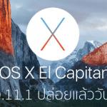 อัพเดท OS X El Capitan เวอร์ชัน 10.11.1 มาพร้อม Emoji ใหม่, แก้บั๊ก Office 2016
