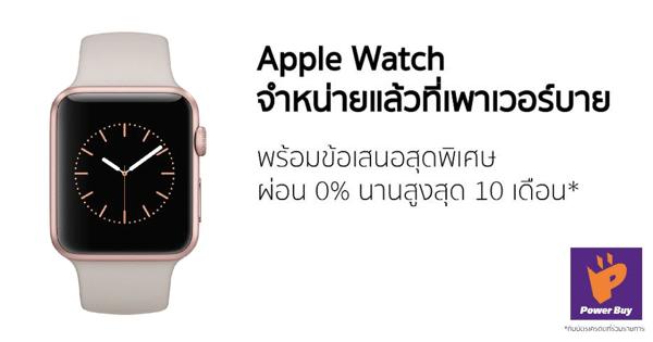 power buy apple watch
