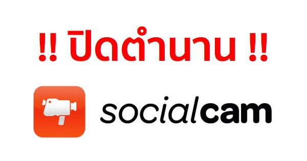 socialcam-close-service-29-october-2015