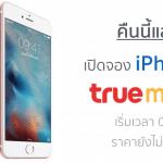 TrueMove H ประกาศเปิดจอง iPhone 6s คืนนี้ !! เริ่มเวลา 0.01 น.