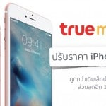 truemove-h-reduce-iphone-6s-price-with-additional-1200-baht-promotion-2