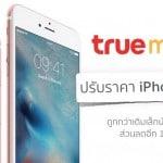 TrueMove H ประกาศปรับราคา iPhone 6s ใหม่ถูกกว่าเดิม พร้อมเพิ่มส่วนลด 1,200 บาท