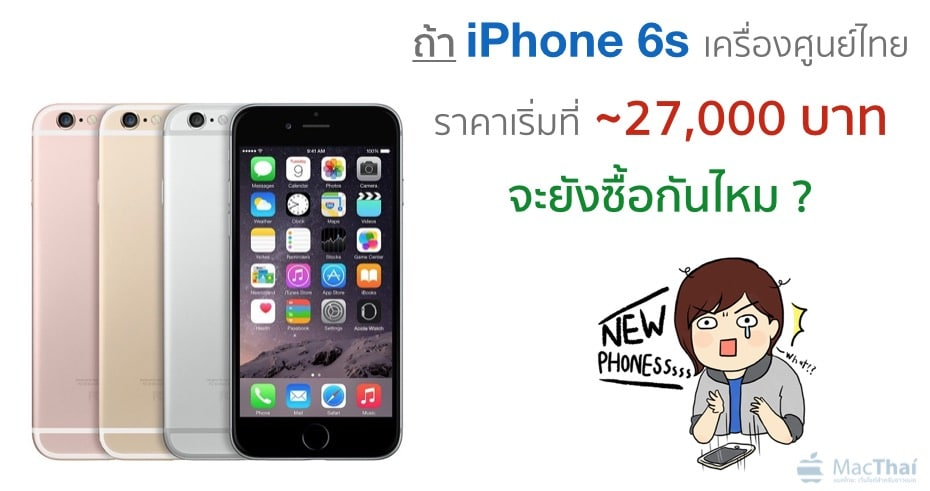 what-if-iphone-6s-thailand-price-start-at-27000-baht-will-you-buy-it