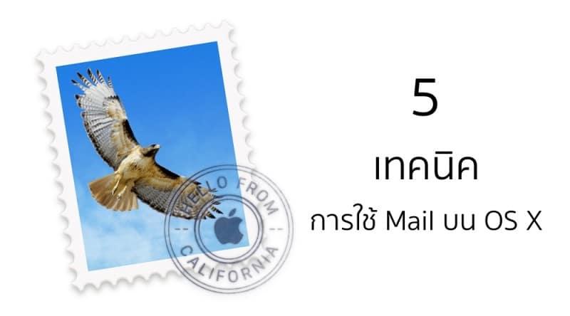 5-tricks-using-mail-os-x-hero