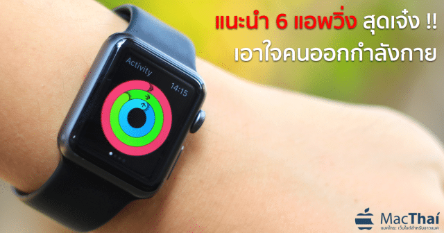 6-best-smartphone-running-app-thaihealth-featured