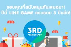 LINE Game 3rd Anniversary