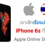 เจาะลึกซื้อ iPhone 6s ผ่าน Apple online ส่งศูนย์ได้ที่ไหนบ้าง ? เคลมง่ายกว่าจริงหรือเปล่า