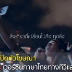 ดูกันหรือยัง !! Apple ทุ่มเปิดตัวโฆษณา iPhone 6s เวอร์ชันภาษาไทยทางทีวีแล้ว [ชมคลิป]