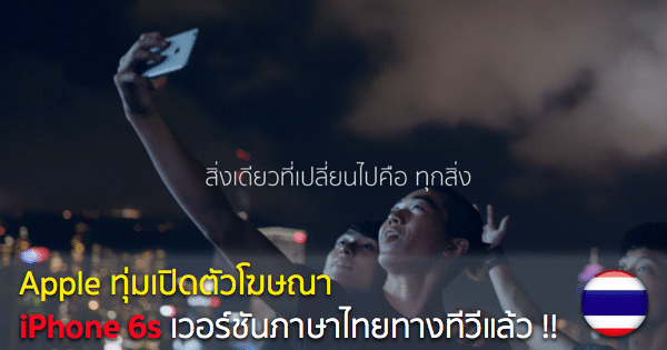 apple-ads-phone-6s-thai-version
