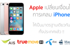 apple-change-policy-warranty-iphone-thailand-ais-dtac-truemoveh-aasp