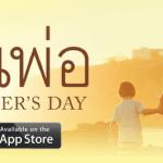 "Apple เพิ่มหน้าแนะนำแอพ, เพลง, หนังบน App Store ต้อนรับ ""วันพ่อแห่งชาติ"""
