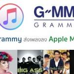 GMM Grammy ตัดสินใจส่งเพลงและมิวสิควิดีโอ ลงบริการ Apple Music แล้ว !!