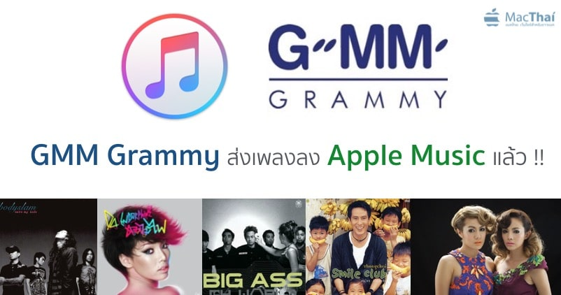 gmm-grammy-add-song-and-music-video-to-apple-music-1