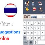 วิธีเปิดใช้งาน ค้นหาสติกเกอร์ LINE และ Emoji ด้วยการพิมพ์ภาษาไทย