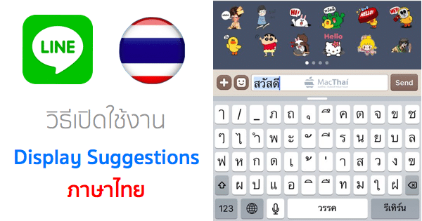 how-to-open-display-suggestions-line-sticker-emoji-in-thai-5