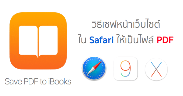how to write in ibooks pdf
