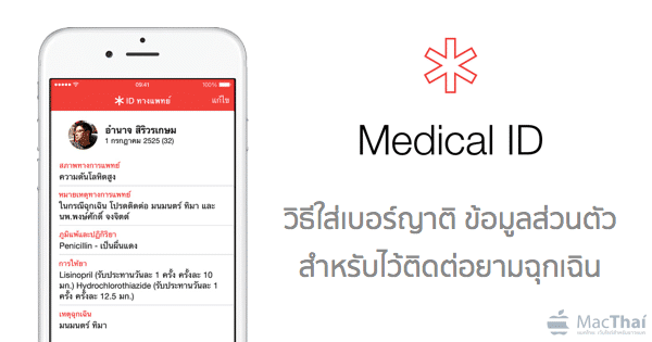 how to use medical id on iOS iPhone for emergency-featured