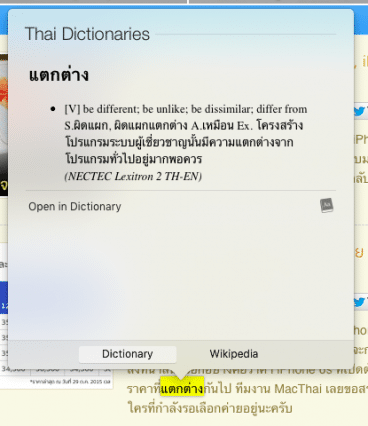 install-dictionary-th-en-on-mac-osx-8