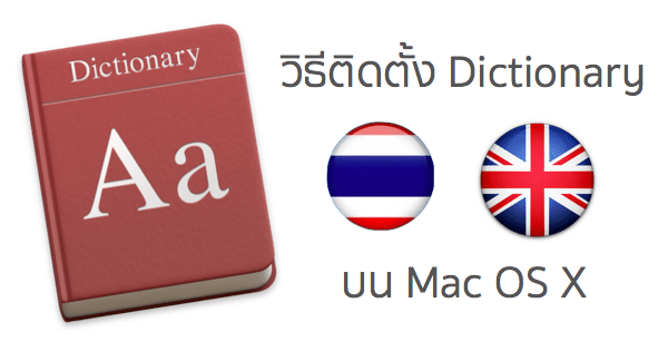 install-dictionary-th-en-on-mac-osx