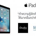 """พบกิจกรรม """"รู้จักกับ iPad Pro ให้มากขึ้นกว่าที่คุณเคยรู้"""" ที่ iStudio สาขาพารากอน 27 พ.ย.นี้"""