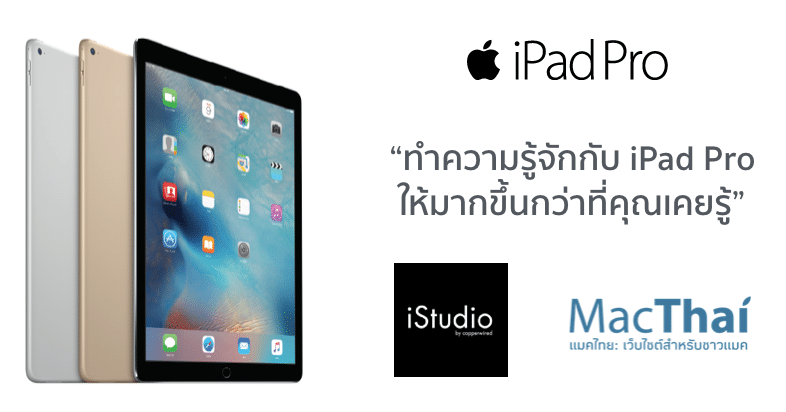 ipad-pro-event-istudio-copperwired-2