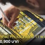 คอนเฟิร์ม !! Apple ประกาศเปิดขาย iPad Pro ในไทย 11 พ.ย.นี้ ราคาเริ่มที่ 30,900 บาท