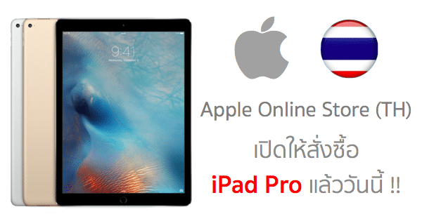 ipad-pro-sale-in-apple-online-store-thailand
